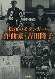 抵抗のモダンガール 作曲家・吉田隆子