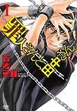罪人さんと、田中さん。 / マジコ! のシリーズ情報を見る