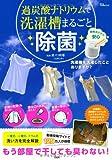過炭酸ナトリウムで洗濯槽まるごと除菌 (TJMOOK)