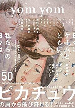 yom yom vol.50(2018年6月号)[雑誌]