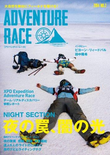 Adventure Race 2014