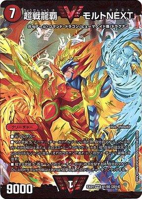 デュエルマスターズDMEX-01/ゴールデン・ベスト/DMEX-01/61/WVC/[2014]超戦龍覇 モルトNEXT