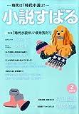 小説すばる 2009年 02月号 [雑誌]