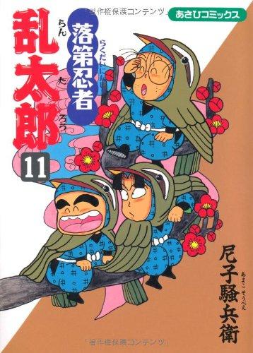 落第忍者乱太郎 (11) (あさひコミックス)の詳細を見る