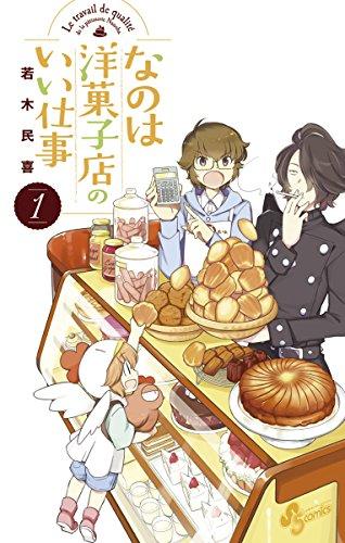 なのは洋菓子店のいい仕事(1) (少年サンデーコミックス)