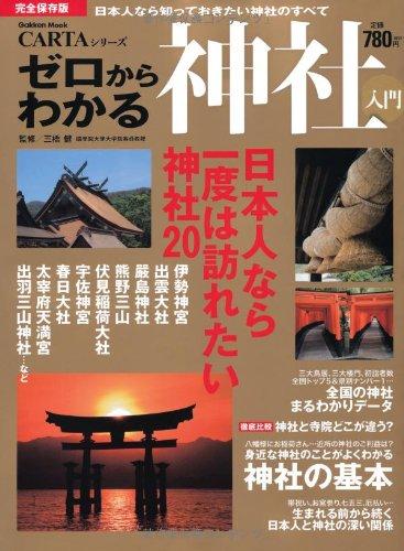 ゼロからわかる神社入門―日本人なら知っておきたい神社のすべて (Gakken Mook CARTAシリーズ)