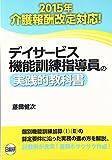 デイサービス機能訓練指導員の実践的教科書―2015年介護報酬改定対応!