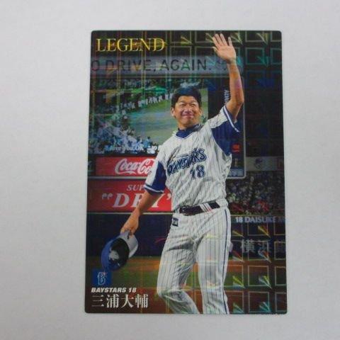 2017カルビープロ野球カード第1弾■レジェンド引退選手カード■L-5/三浦大輔/横浜DeNA
