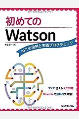 初めてのWatson APIの用例と実践プログラミング 単行本(ソフトカバー)