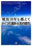 戦後70年を越えて ドイツの選択・日本の関与
