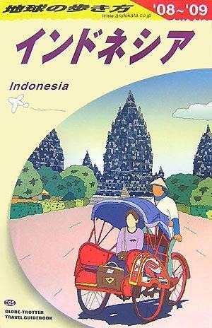 D25 地球の歩き方 インドネシア 2008~2009の詳細を見る