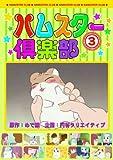 ハムスター倶楽部 3[DVD]