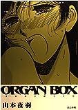 オルゴンボックス / 山本 夜羽 のシリーズ情報を見る