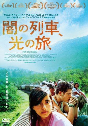 闇の列車、光の旅 [DVD]