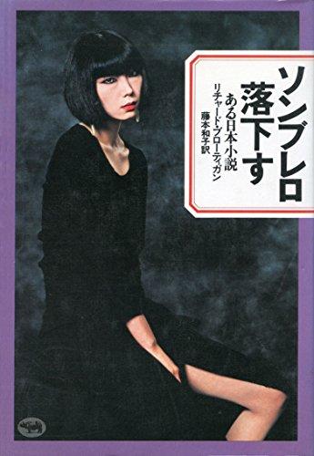 ソンブレロ落下す―ある日本小説の詳細を見る