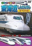 乗り物大好き! 東海道しんかんせんスペシャル [DVD]