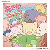 【Amazon.co.jp限定】花さかニャンコ(通常盤)(CD)(特典あり:デカジャケ)