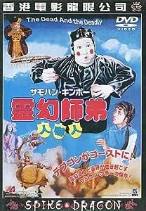霊幻師弟~人嚇人~ [DVD]