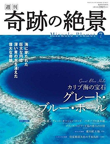 週刊奇跡の絶景 Miracle Planet 2016年7号 グレート・ブルーホール ベリーズ [雑誌]の詳細を見る