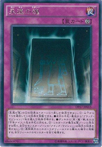 遊戯王カード DP17-JP015 永遠の魂 レア 遊戯王デュエルモンスターズ [-王の記憶編-]