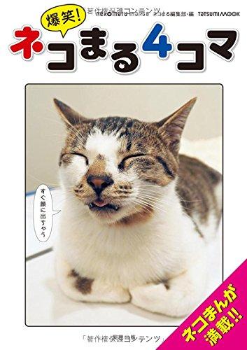 爆笑! ネコまる4コマ (タツミムック)