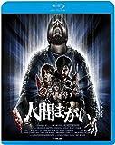 人間まがい [Blu-ray]