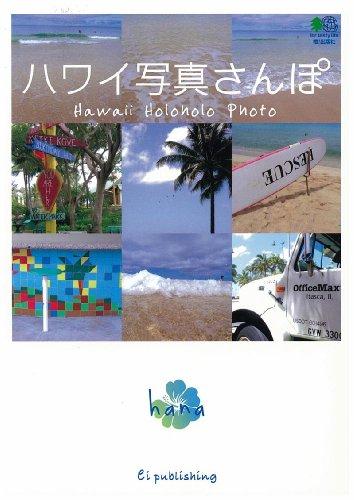ハワイ写真さんぽの詳細を見る