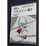 朝鮮人「皇軍」兵士たちの戦争―証言 昭和史の断面 (岩波ブックレット)