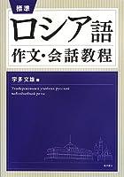 標準ロシア語作文・会話教程