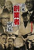 日本創業者列伝 (宝島SUGOI文庫 A へ 1-42)