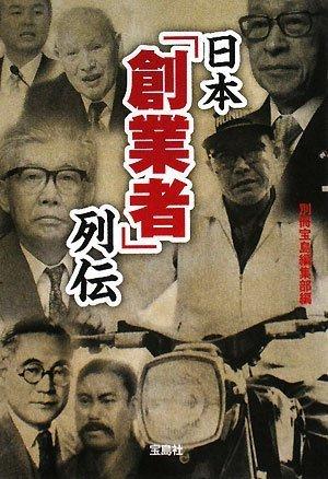 日本創業者列伝 (宝島SUGOI文庫 A へ 1-42)の詳細を見る