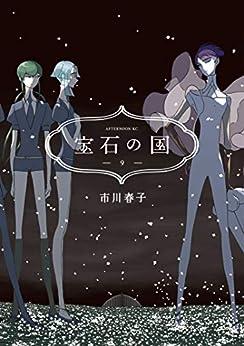 [市川春子]の宝石の国(9) (アフタヌーンコミックス)
