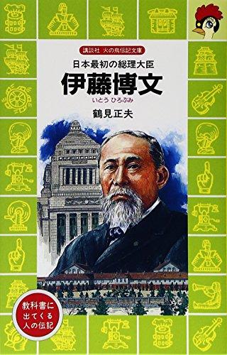伊藤博文―日本最初の総理大臣 (講談社 火の鳥伝記文庫)