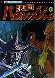 バイオレンスジャック 31 (ニチブンコミックス)