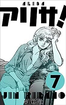 [平野 仁]のアリサ!7