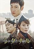 [DVD]シグナル DVD-BOX2