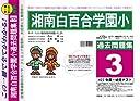 湘南白百合学園小学校【神奈川県】 H24年度用過去問題集3(H23 幼児テスト)