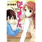 かてきょん (1) (バンブーコミックス 4コマセレクション)