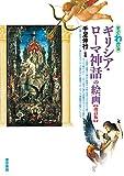 すぐわかるギリシア・ローマ神話の絵画 [改訂版] (すぐわかるシリーズ)
