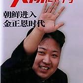 Kim Jong-Un Book  / ブックス・人物週間 金正恩時代