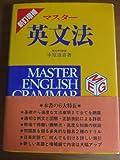 マスター英文法