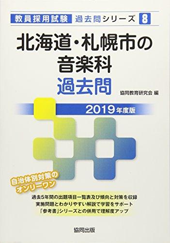 北海道・札幌市の音楽科過去問 2019年度版 (教員採用試験「過去問」シリーズ)