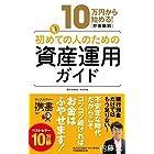 10万円から始める! 貯金金額別 初めての人のための資産運用ガイド (ディスカヴァー携書)