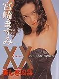 XX〈ダブルエックス〉 美しき凶器