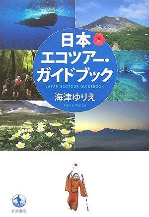 日本エコツアー・ガイドブックの詳細を見る