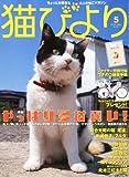 猫びより 2012年 05月号 [雑誌] 画像