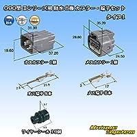 矢崎総業 090型 IIシリーズ 防水 8極 カプラー・端子セット タイプ1