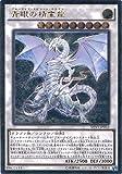 遊戯王カード  SHVI-JP052 青眼の精霊龍(アルティメットレア)遊戯王アーク・ファイブ [シャイニング・ビクトリーズ]