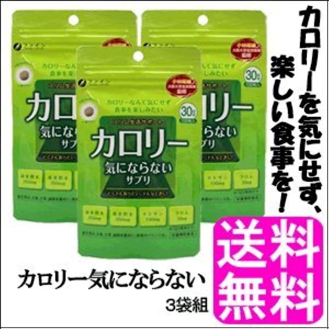 調和襲撃決定するファイン カロリー気にならないサプリ(200mg×約150粒)【3袋組】