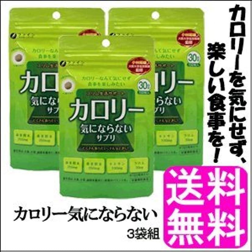 蒸留渇きマーチャンダイジングファイン カロリー気にならないサプリ(200mg×約150粒)【3袋組】